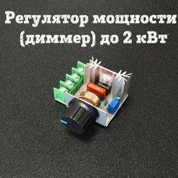 Радиодетали и электронные компоненты - Регулятор мощности (диммер) до 2 кВт, 0