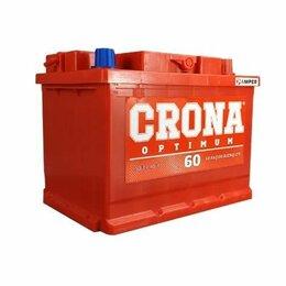 Аккумуляторы и комплектующие - Аккумуляторы для автомобиля crona, 0