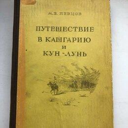 Наука и образование - Певцов М. Путешествие в Кашгарию и Кун-Лунь. 1949 г., 0