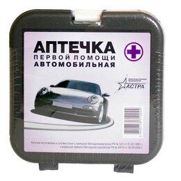 Другое - Аптечка (автомобильная/астра люкс), 0