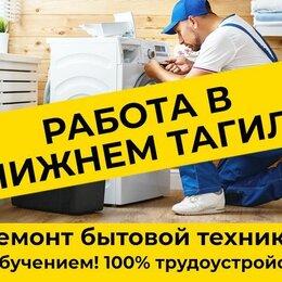 Мастера - Мастер по ремонту бытовой техники, 0