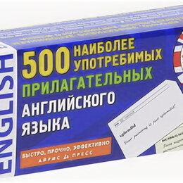 Дидактические карточки - Тематические карточки. 500 наиболее употребимых прилагательных английского языка, 0