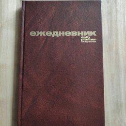 Бумажная продукция - Ежедневник недатированный, 128 листов, 0
