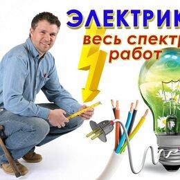 Архитектура, строительство и ремонт - Электромонтажные работы, 0