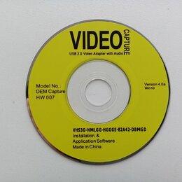 Программное обеспечение - Драйвера для шнура захвата видео и переноса его на компьютер, 0