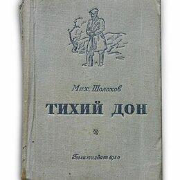 """Художественная литература - Мих.Шолохов """"Тихий Дон"""" роман,книга четвертая, 0"""