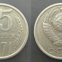 Монеты - 15 копеек 1971 года. Редкие монеты СССР., 0