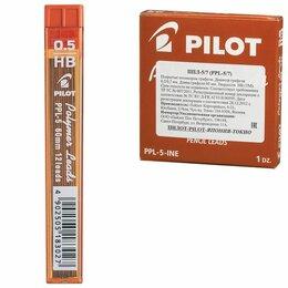Бытовая химия - Грифель  Pilot  0.5мм  НВ, 12шт/уп (12), 0