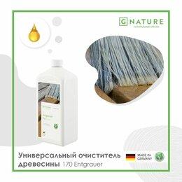 Строительные очистители - Gnature Универсальный очиститель древесины 170 Entgrauer 1л, 0