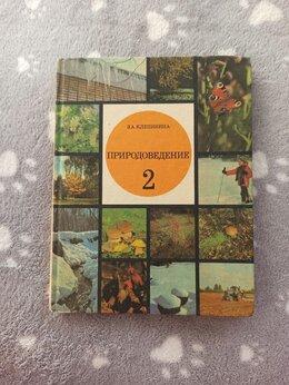 Учебные пособия - Советский учебник по природоведению за 2 класс, 0
