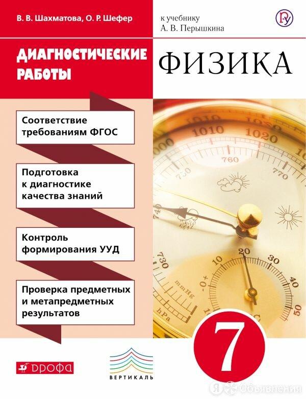 Диагностические работы по физике 7кл Перышкин (Дрофа) по цене 223₽ - Учебные пособия, фото 0