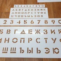 Расходные материалы - Трафареты букв для маркировки, 0