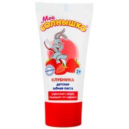 Зубная паста - Зубная паста Мое солнышко клубника 65 гр, 0