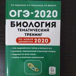 Учебные пособия - Огэ по биологии 2020 кириленко колесников, 0