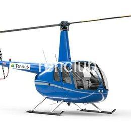 Вертолеты - Вертолет Robinson R44 Raven II, новый, 0
