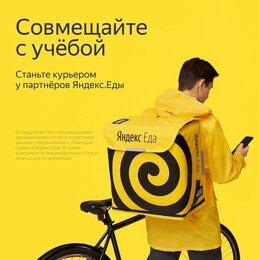 Курьеры - Курьер пеший/авто к партнёру Яндекс еда , 0