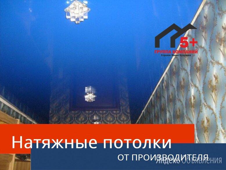 Натяжные потолки по цене 45₽ - Потолки и комплектующие, фото 0