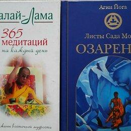 Астрология, магия, эзотерика - Книги Далай -Лама и Агни Йога, 0