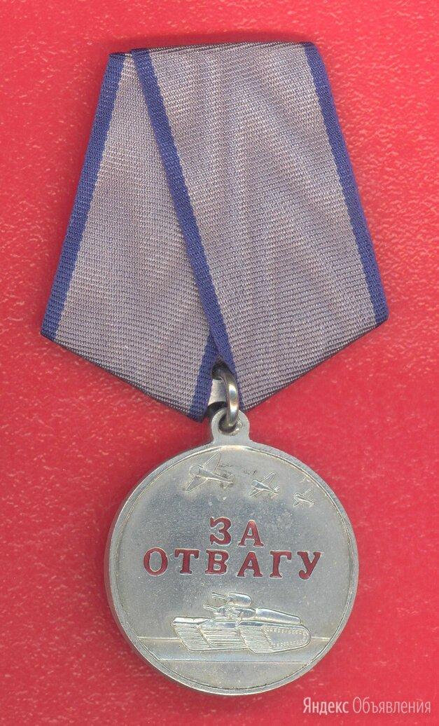 Россия медаль За Отвагу муляж дубликат по цене 2500₽ - Жетоны, медали и значки, фото 0