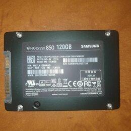 """Жёсткие диски и SSD - Накопитель внутренний SSD Samsung 850 120GB 2.5"""", 0"""