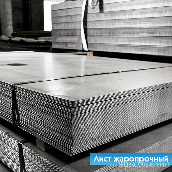 Лист жаропрочный 4 мм ЭП126ВД по цене 2500₽ - Металлопрокат, фото 0