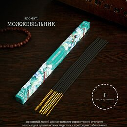 """Ароматерапия - Благовония """"Можжевельник"""", 8 палочек в упаковке, четырёхгранник, 0"""