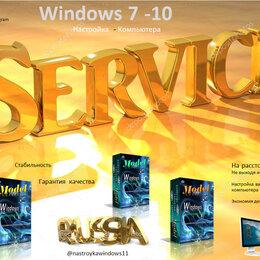 Программное обеспечение - Настройка Windows 7-10 на расстоянии, 0