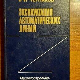 Техническая литература - Эксплуатация автоматических линий.Черпаков. 1990г, 0