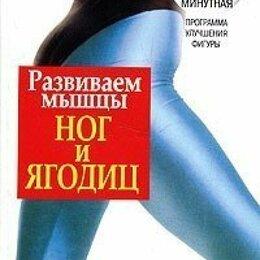 Спорт, йога, фитнес, танцы - Сабина Летувник  Тренировки для женщин (комплект из 3 книг), 0