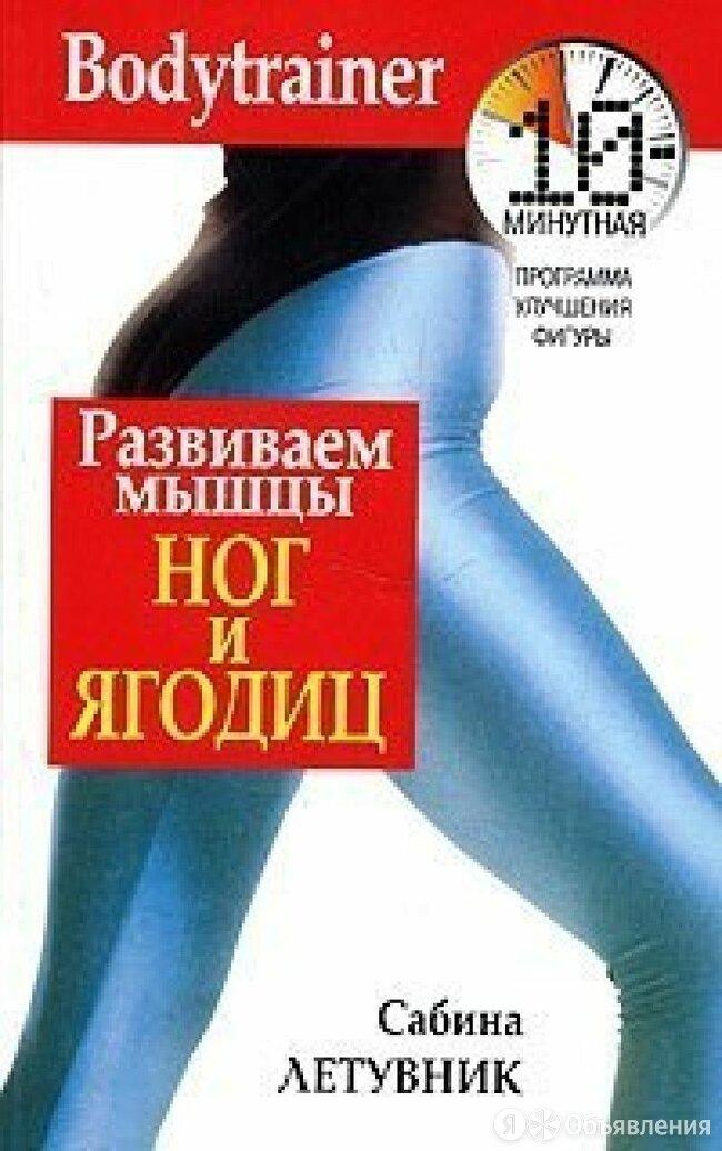 Сабина Летувник  Тренировки для женщин (комплект из 3 книг) по цене 300₽ - Спорт, йога, фитнес, танцы, фото 0