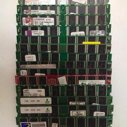 Модули памяти - Оперативная память DDR, 0