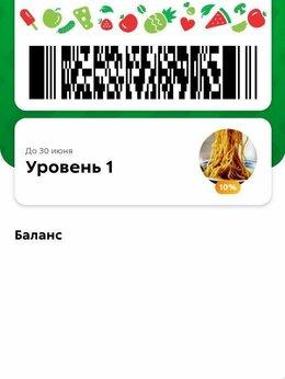 Подарочные сертификаты, карты, купоны - Скидочная карта магазина Пятёрочка, 0