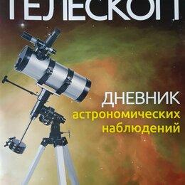 Телескопы - Телескоп и полный комплект аксесуаров, 0