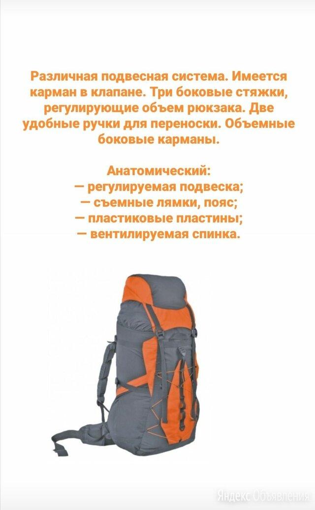 Рюкзаки (в поход ,на сплав ,в путешествие) по цене 3350₽ - Рюкзаки, фото 0