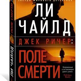 """Художественная литература - Книга """"Поле смерти""""  Чайлд  Ли, 0"""