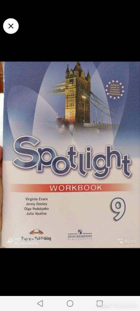 Английский 9 класс рабочая тетрадь по цене 500₽ - Учебные пособия, фото 0