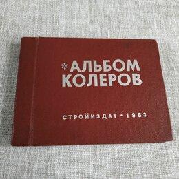 Словари, справочники, энциклопедии - Альбом колеров СССР, 0