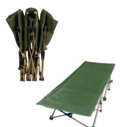 Походная мебель - Складная кровать туристическая, 0
