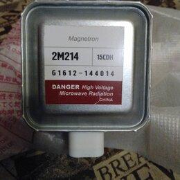 Аксессуары и запчасти - 2m214-15cdh магнетрон, 0