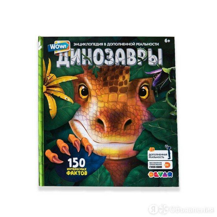 Энциклопедия 4D в дополненной реальности 'Эра Динозавров' по цене 627₽ - Детская литература, фото 0