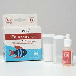 Инвентарь для обслуживания аквариумов - Тест Fe - тест для измерения уровня железа в воде, 0