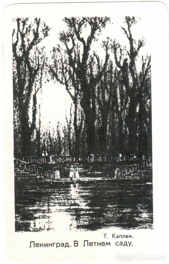 Календарик Ленинград Летний сад 1967 по цене 125₽ - Постеры и календари, фото 0
