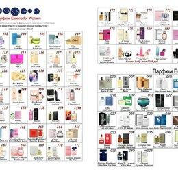 Парфюмерия - Эссенс духи каталог ароматов по номерам женские, 0