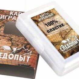 Настольные игры - Карты игральные «СЛЕДОПЫТ», влагостойкие, пластик, 54 шт./12/144/, 0