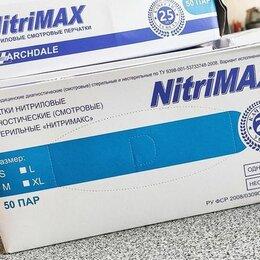 Средства индивидуальной защиты - Нитримакс нитриловые перчатки , 0