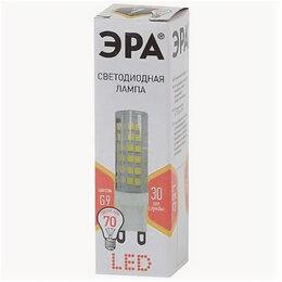 Блоки питания - ЭРА LED smd JCD-7w-220V-corn, ceramics-827-G9(100/500/21000), 0