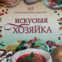 Дом, семья, досуг - Искусная хозяйка 365 лучших кулинарных рецептов, 0