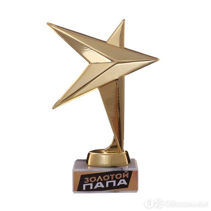 Кубок звезда 'Золотой папа' 11,5 х 9,5 см по цене 930₽ - Другое, фото 0