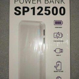 Универсальные внешние аккумуляторы - Power Bank HIPER SP12500, 12500мAч, 0