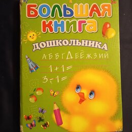 Детская литература - Развивающая книга для дошкольника. , 0